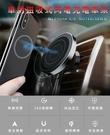手機支架 磁吸充電盤 QC2.0閃充無線充電車用支架/車架 出風口/吸盤兩用手機架 3m貼 夾口 強強滾