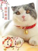 日本和風貓咪項圈小幼貓頸圈貓鈴鐺貓圈可愛狗項圈貓項鏈貓咪用品