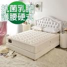 床墊 獨立筒 飯店用涼感乳膠抗菌-硬式獨...