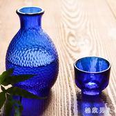 加厚玻璃酒具套裝 錘目紋酒盅酒壺小酒杯清酒壺 Hh3622【極致男人】