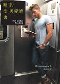 紐約型男愛讀書