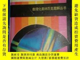 二手書博民逛書店罕見物理奧林匹克題典Y169723 :杜先智等編 南京大學出版社