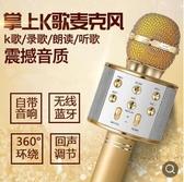 手機K歌寶全民K歌無線家用麥克風藍芽話筒唱吧自帶音響一體WS858 遇見初晴