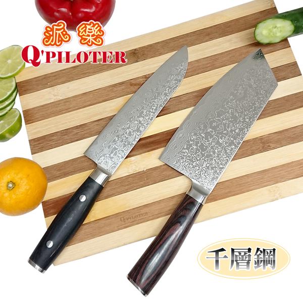 台灣製造 派樂 千層鋼刀具2件組(主廚刀+中華切刀)大馬士革鋼 頂級菜刀 片刀 調理刀 萬用水果刀