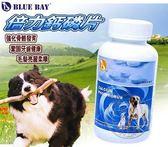 【培菓平價寵物網】美國倍力》陽光低磷純鈣片(犬貓骨骼保健)-50錠(可超取)