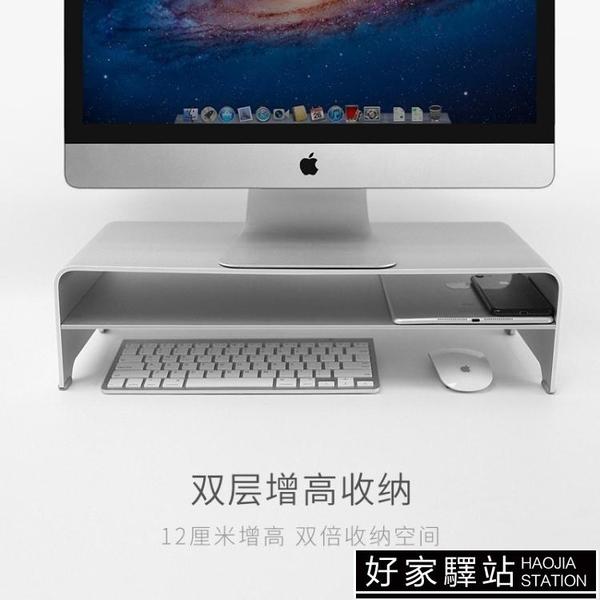 電腦顯示器增高架 鋁合金托架IMAC金屬架桌面鍵盤收納筆電底座 MBS