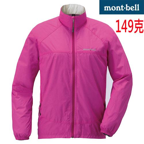 Mont-bell 日本品牌 防曬 抗風 潑水 外套 (1103187 MAVE 桃紫) 女 (出清特惠款)