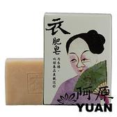阿原肥皂-衣肥皂