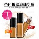 單入))茶色玻璃鐵頭滾珠空瓶(3mL/5mL)--分裝複方精油.美容精華.香水[57018]