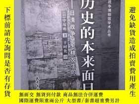 二手書博民逛書店罕見還歷史的本來面目Y204153 中塚明 天津古籍出版社 出版