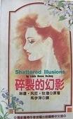 二手書博民逛書店 《碎裂的幻影 = Shattered illusions》 R2Y ISBN:9575932889│琳達.芮尼.狄瓊原