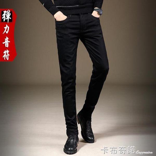 秋冬新款黑色牛仔褲男高彈力修身小腳褲韓版潮流休閒牛仔長褲子男 卡布奇諾
