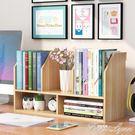 小書架簡易桌上迷你學生用宿舍收納桌面辦公桌木架置物架簡約新品 HM 范思蓮恩