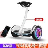 左拉帶扶桿電動兒童8-12自平衡車雙輪成年學生10寸兩輪智能代步車 NMS漾美眉韓衣