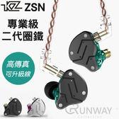 【官方授權】KZ ZSN 圈鐵耳機 帶麥款 重低音 高音質 入耳式 HIFI 運動耳機 線控耳機 可升級線