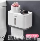 衛生間紙巾盒廁所衛生紙置物架創意抽紙盒廁紙盒免打孔防水卷紙筒 蘿莉新品