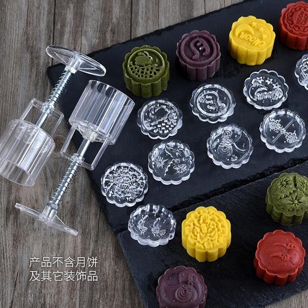 烘焙模具月餅模烘焙綠豆糕模具手壓式中秋冰皮【步行者戶外生活館】
