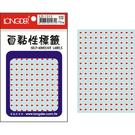 【奇奇文具】龍德LONGDER LD-1313 紅箭頭 標籤貼紙 直徑5mm