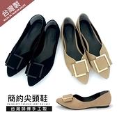 尖頭鞋.MIT百搭素色方釦平底包鞋.白鳥麗子