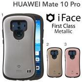 Hamee HUAWEI 華為 Mate10 Pro iFace First Class 吸震軟框 手機殼 金屬質感 (任選) 41-872635