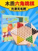大號成人兒童益智棋類桌面游戲木制玩具親子游戲(六角跳棋)