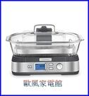 【歐風家電館】Cuisinart 美膳雅 美味蒸鮮鍋 STM-1000TW