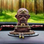 創意汽車擺件可愛飾品猴子車載擺件車內裝飾品汽車上用品大聖悟空 俏女孩