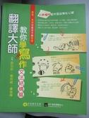【書寶二手書T8/語言學習_QGL】翻譯大師教你學寫作-文法結構篇_郭岱宗