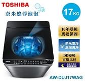 留言驚喜價(TOSHIBA東芝)17公斤奈米悠浮泡泡洗衣機 AW-DUJ17WAG 含標準安裝