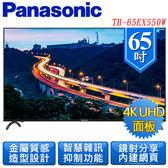 《 送基本安裝》Panasonic國際 65吋TH-65EX550W 4K連網液晶顯示器附視訊盒