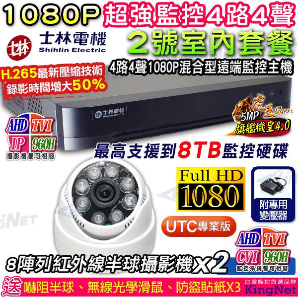監視器攝影機 KINGNET 士林電機 4路監控主機套餐 高清監控主機+4陣列室內半球OSD監控攝影機x2