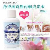 《TOKYO STAR》花香滋養無丙酮去光水120ml指甲油去光水《NailsMall美甲美睫批發》