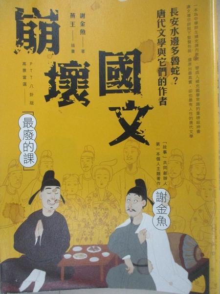 【書寶二手書T1/歷史_BUG】崩壞國文:長安水邊多魯蛇?唐代文學與它們的作者_謝金魚