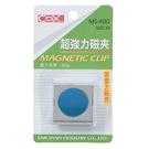 [奇奇文具]【COX 三燕 磁夾】MS-400M 強力磁夾/彩色磁夾/磁鐵夾/承重900g /個