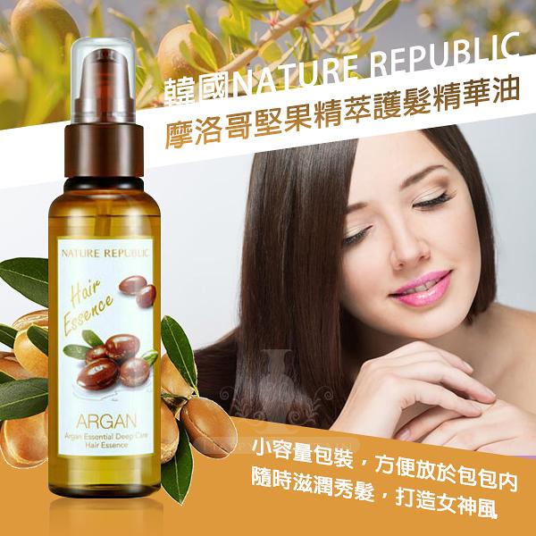 韓國Nature Republic 摩洛哥堅果精萃護髮精華油 80ml