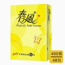 【春風】平版衛生紙(400張x6包x8袋/箱)