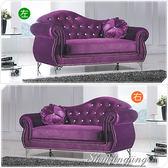 【水晶晶家具】凱絲琳188cm紫色絨布鑲鑽貴妃椅~~雙向可選 BL8331-5