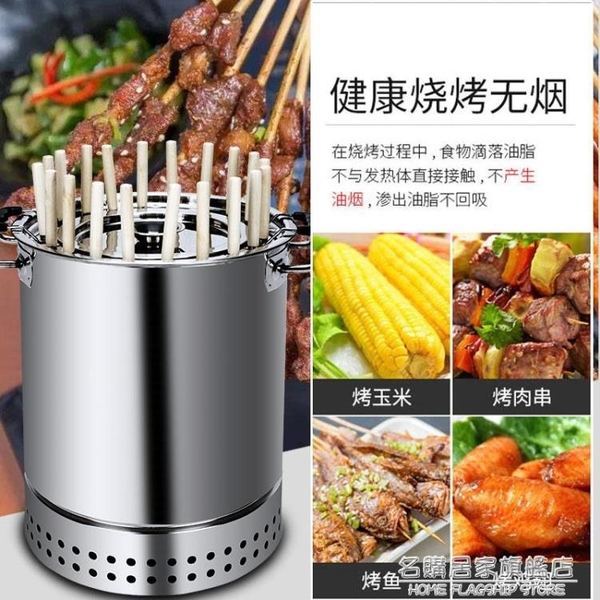 不銹鋼燒烤爐無煙家用環保吊爐商用燒烤神器戶外木炭烤肉爐燒烤架 NMS名購新品