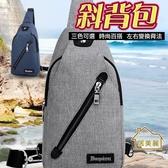 【居美麗】休閒時尚胸包 韓系背包 帆布背包 斜背包 簡約背包 時尚百搭背包