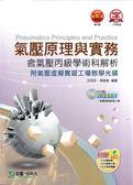 (二手書)氣壓原理與實務