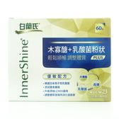 白蘭氏木寡醣+乳酸菌粉狀 優敏配方(60入/盒)【優.日常】