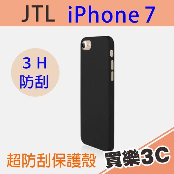 JTL Apple iPhone 7 超防刮 保護殼 皮革黑,蘋果全包透殼,3H內外超防刮耐衝擊,席德曼代理