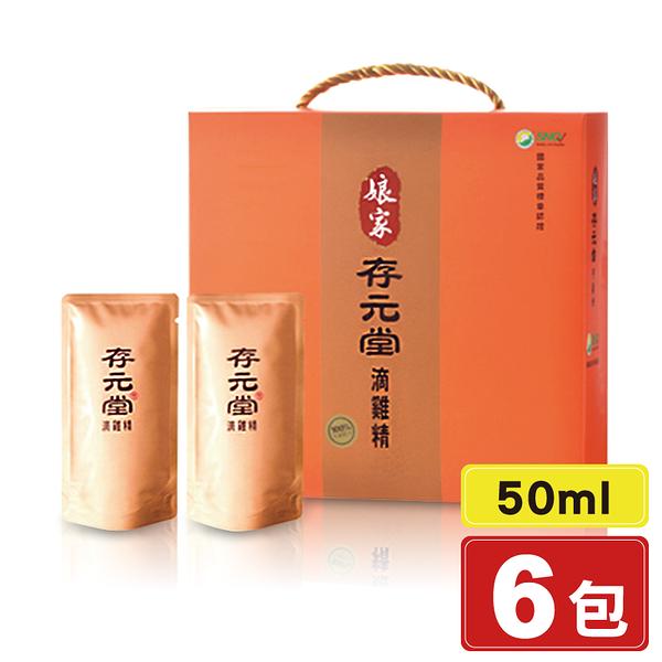 民視 娘家 存元堂 滴雞精 50mlX6包/盒 專品藥局【2012769】