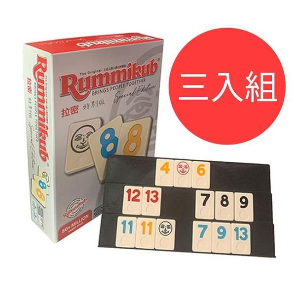 【南紡購物中心】超值組【樂桌遊】拉密數字牌特別版(三入組) Rummikub Special Edition