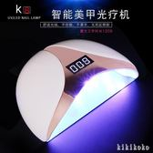 光療機工具速干感應烘干機LED燈不黑手甲油膠美甲機  XY2138 【KIKIKOKO】