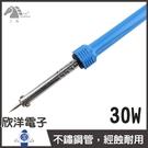三馬牌 塑膠柄型30W電烙鐵 (WD-PS30W) 110V /不鏽鋼管/耐腐/維修/焊接/高級電烙鐵/實驗室/學生實驗/