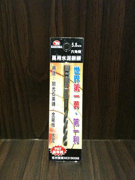 【台北益昌】熊牌 BAKUMA 5.8 電鑽 起子機 專用 六角柄 鑽掛鎖 鑽兼鎖 專用 鑽尾