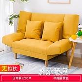 沙發床可折疊客廳小戶型1.8米臥室簡易兩用單人迷你陽台懶人沙發【全館免運】