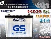✚久大電池❚ GS 統力 汽車電瓶 加水式 80D26L 汽車電池