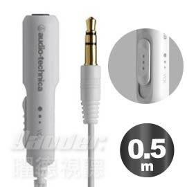 【曜德視聽】鐵三角 AT3A50ST/0.5 白色 附音量控制耳機延長導線